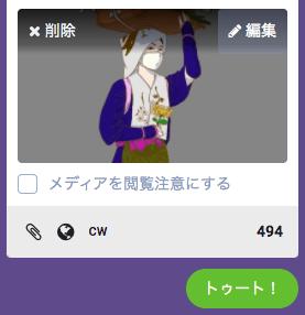 「編集」ボタン